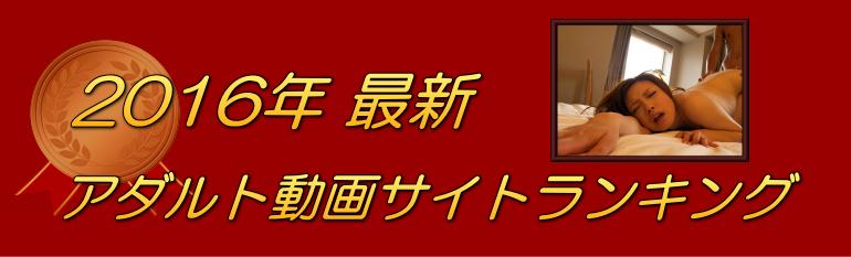 """""""アダルト動画ランキング"""""""